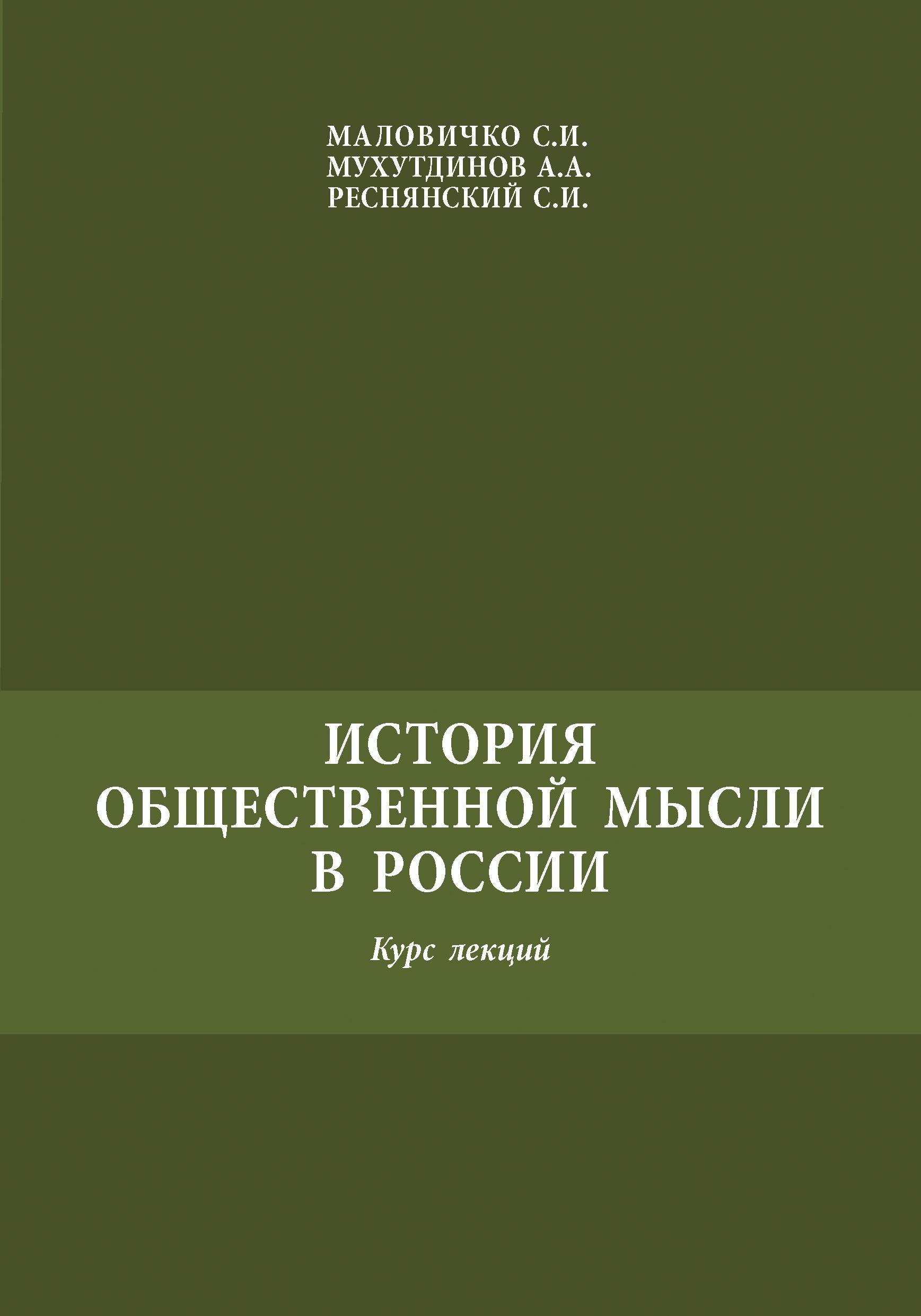 Сергей Реснянский История общественной мысли в России