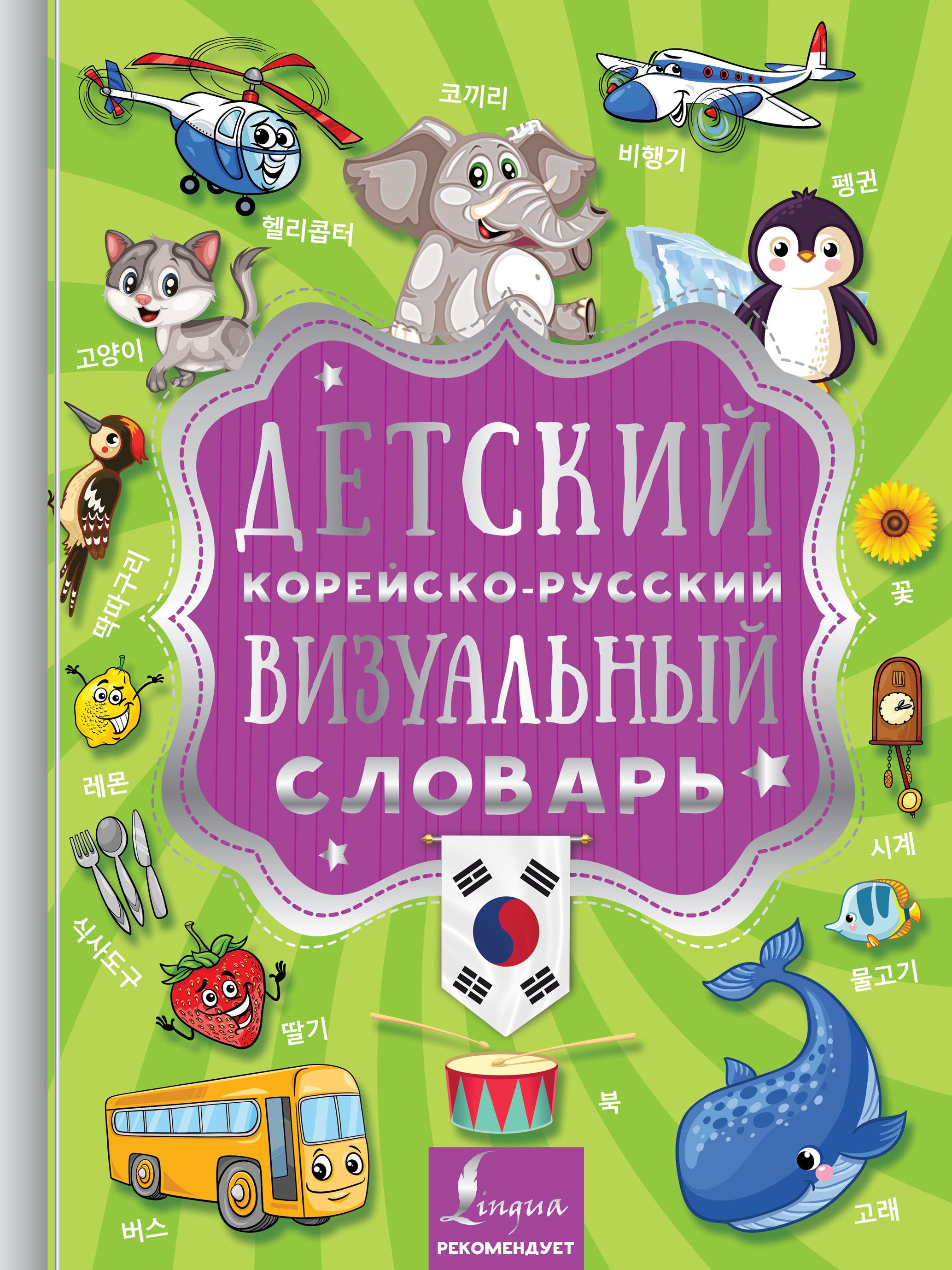 Фото - Отсутствует Детский корейско-русский визуальный словарь детский
