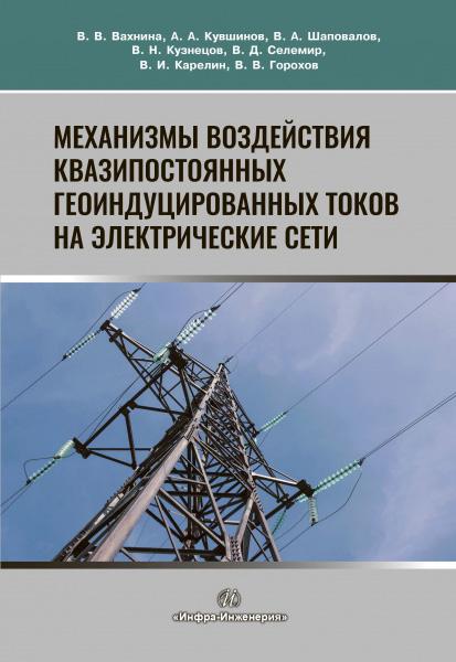 Механизмы воздействия квазипостоянных геоиндуцированных токов на электрические сети