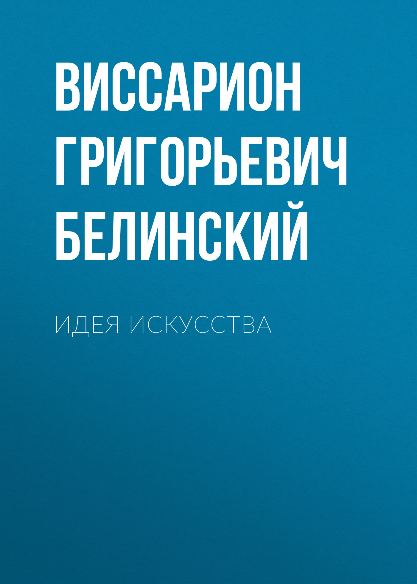 все цены на Виссарион Григорьевич Белинский Идея искусства онлайн