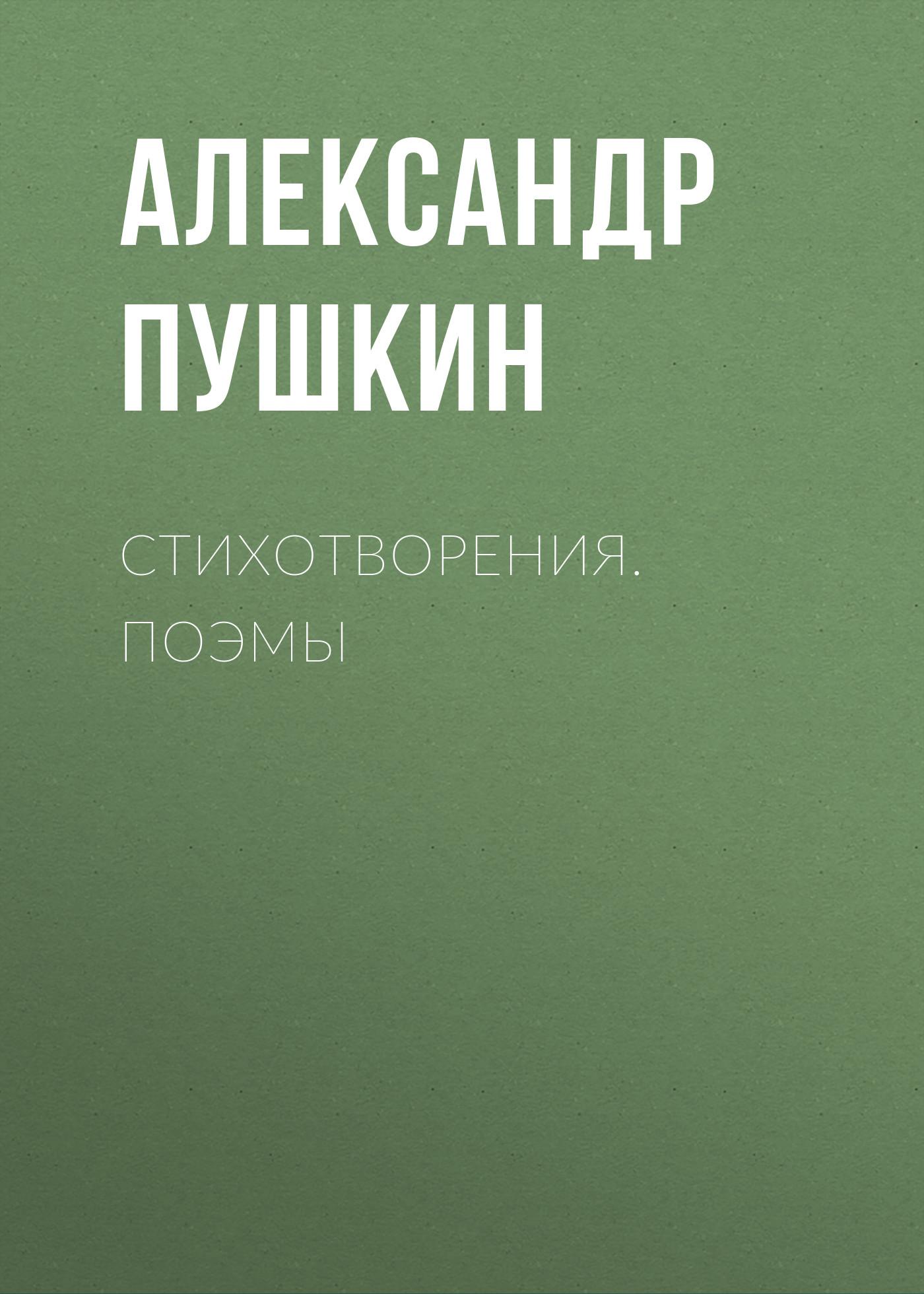 Александр Пушкин Стихотворения. Поэмы александр пушкин стихотворения поэмы
