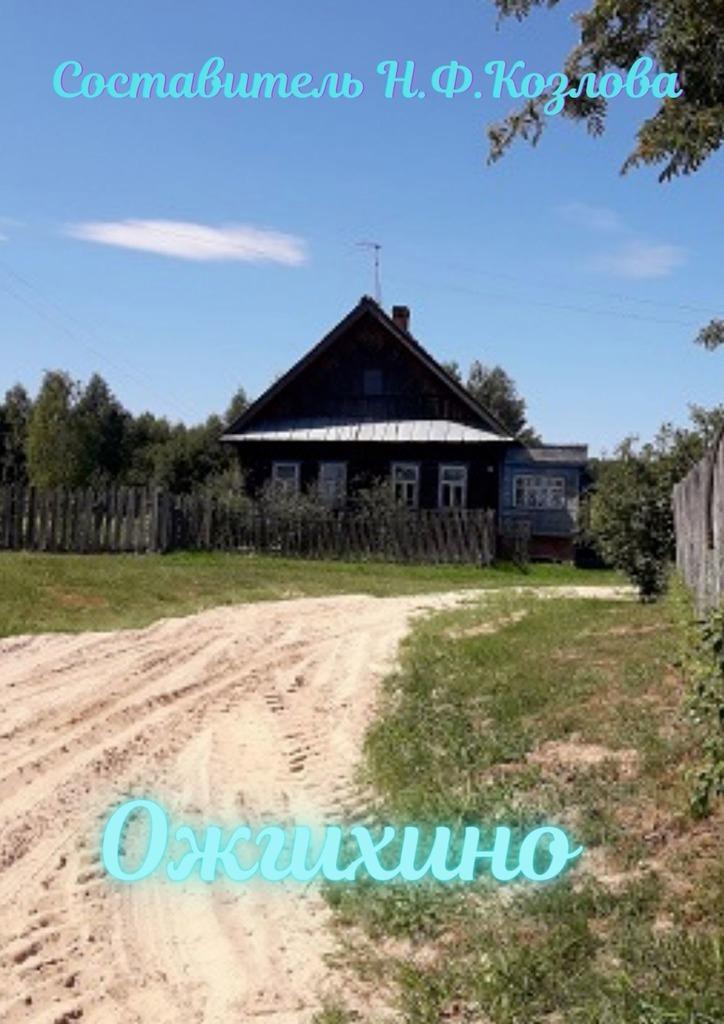 цена на Наталья Федоровна Козлова Ожгихино. Родословие семей деревни