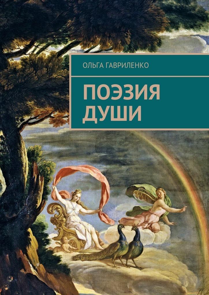 Ольга Гавриленко Поэзия души. Стихи для души цены онлайн