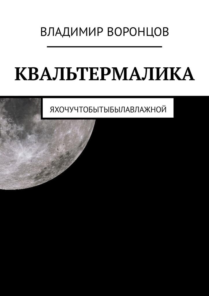 Владимир Воронцов КВАЛЬТЕРМАЛИКА цены онлайн
