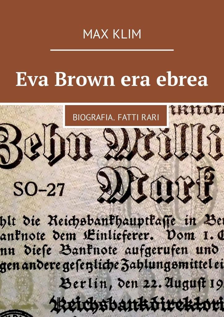 Фото - Max Klim Eva Brown era ebrea. Biografia. Fattirari w era часы наклейка тень времени 48х112 см cmtvxp e
