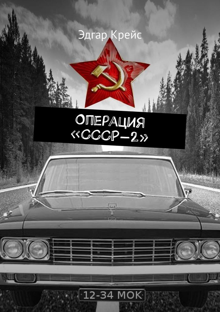Эдгар Крейс Операция «СССР-2» кпб с 223