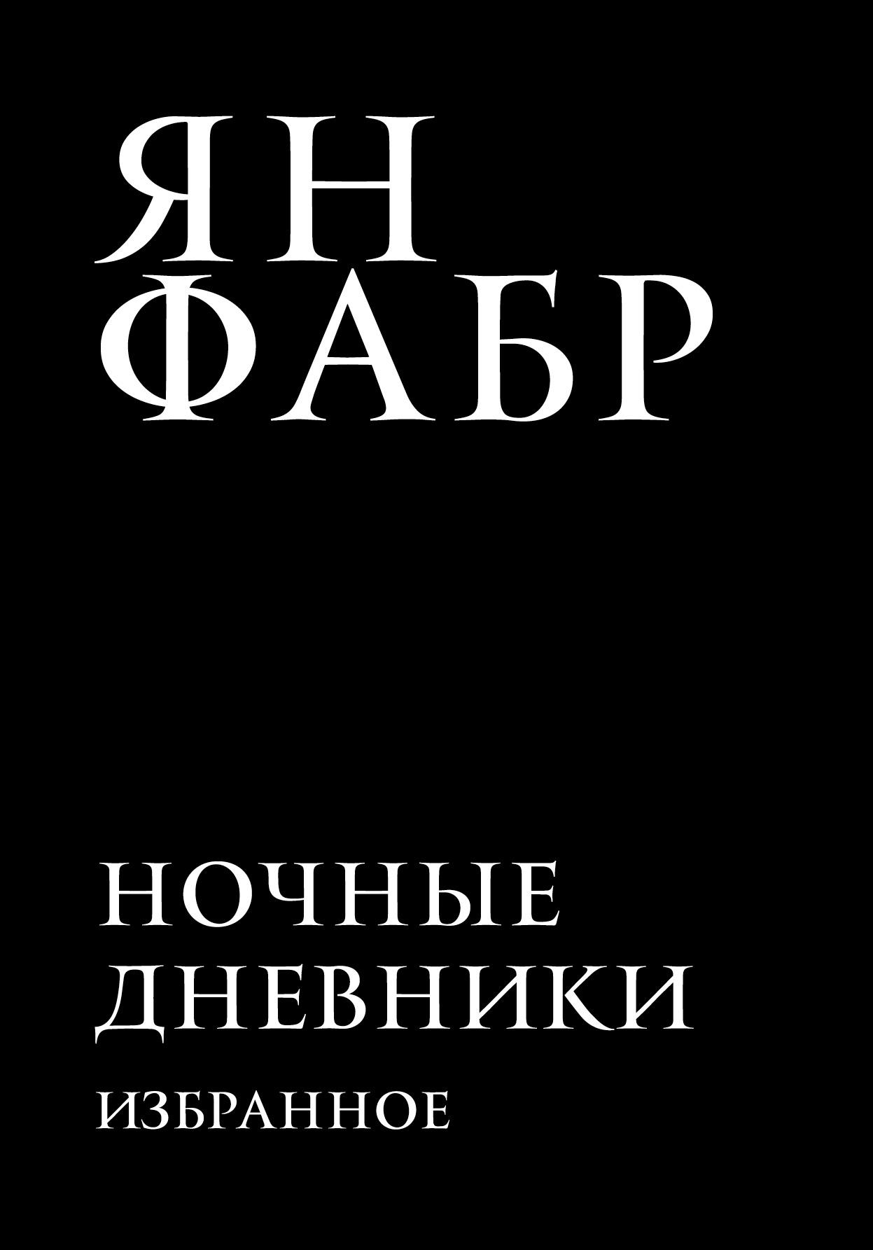Ян Фабр Ночные дневники. Избранное фабр битва жуков