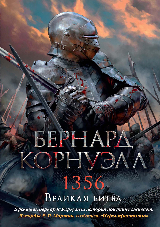1356 velikaya bitva