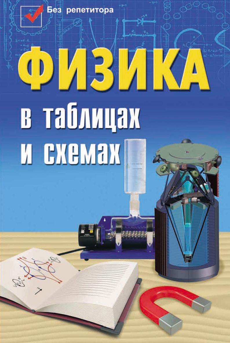 Элеонора Гришина Физика в таблицах и схемах в и булавин химия обязательные понятия законы формулы школьного курса