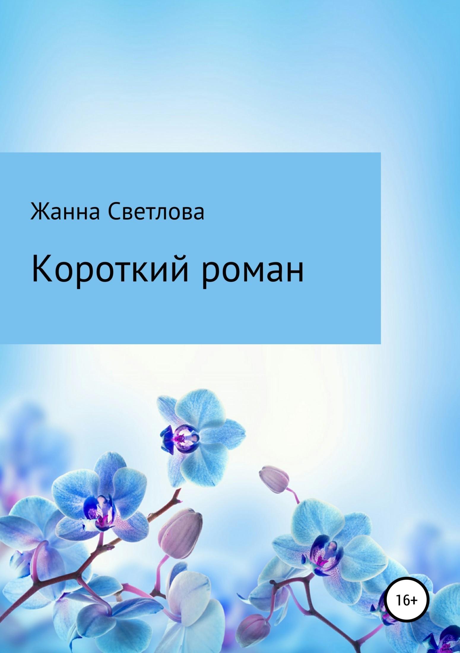 Жанна Светлова Короткий роман жанна светлова волшебный скорпион сборник рассказов