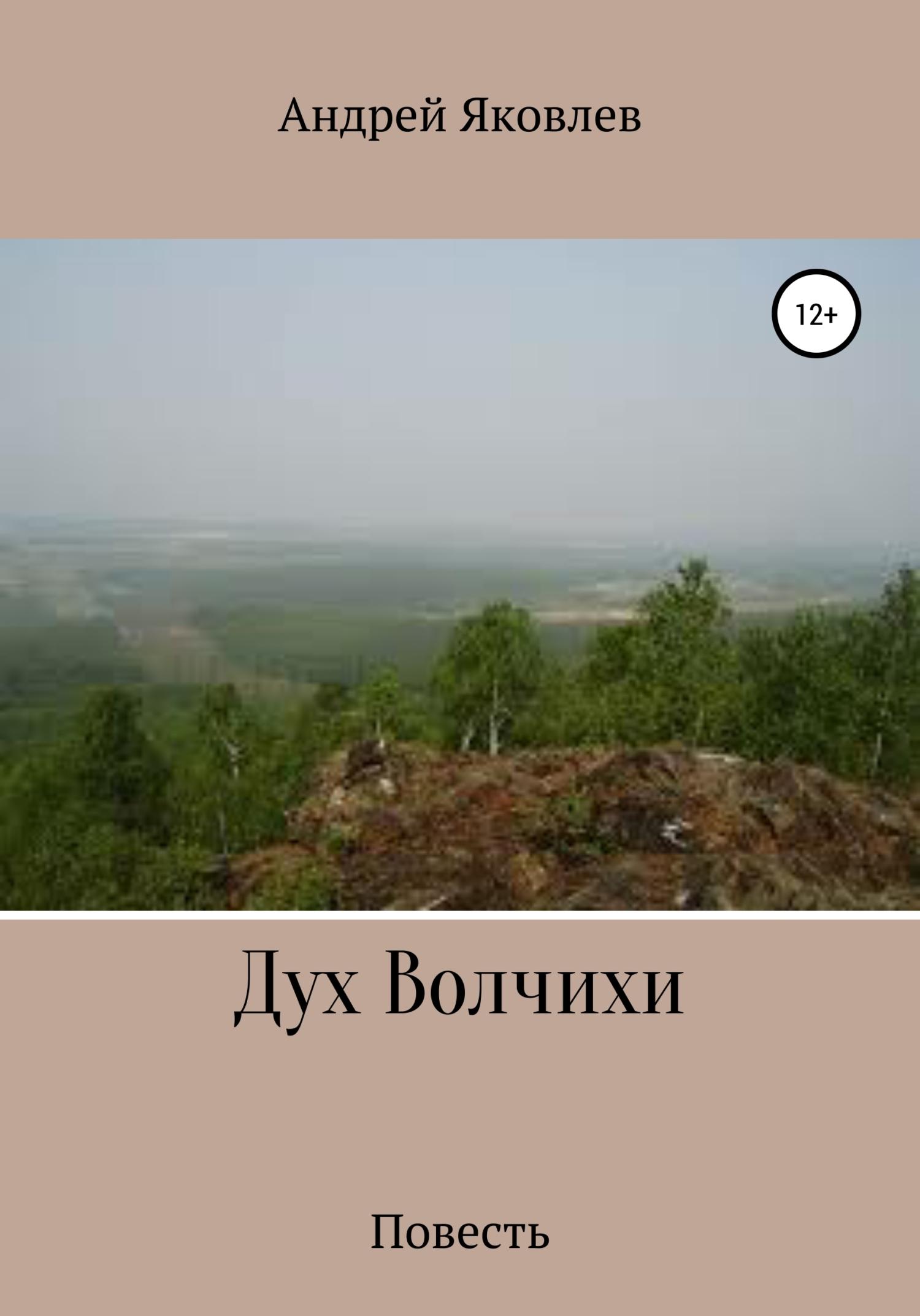 цена на Андрей Владимирович Яковлев Дух Волчихи
