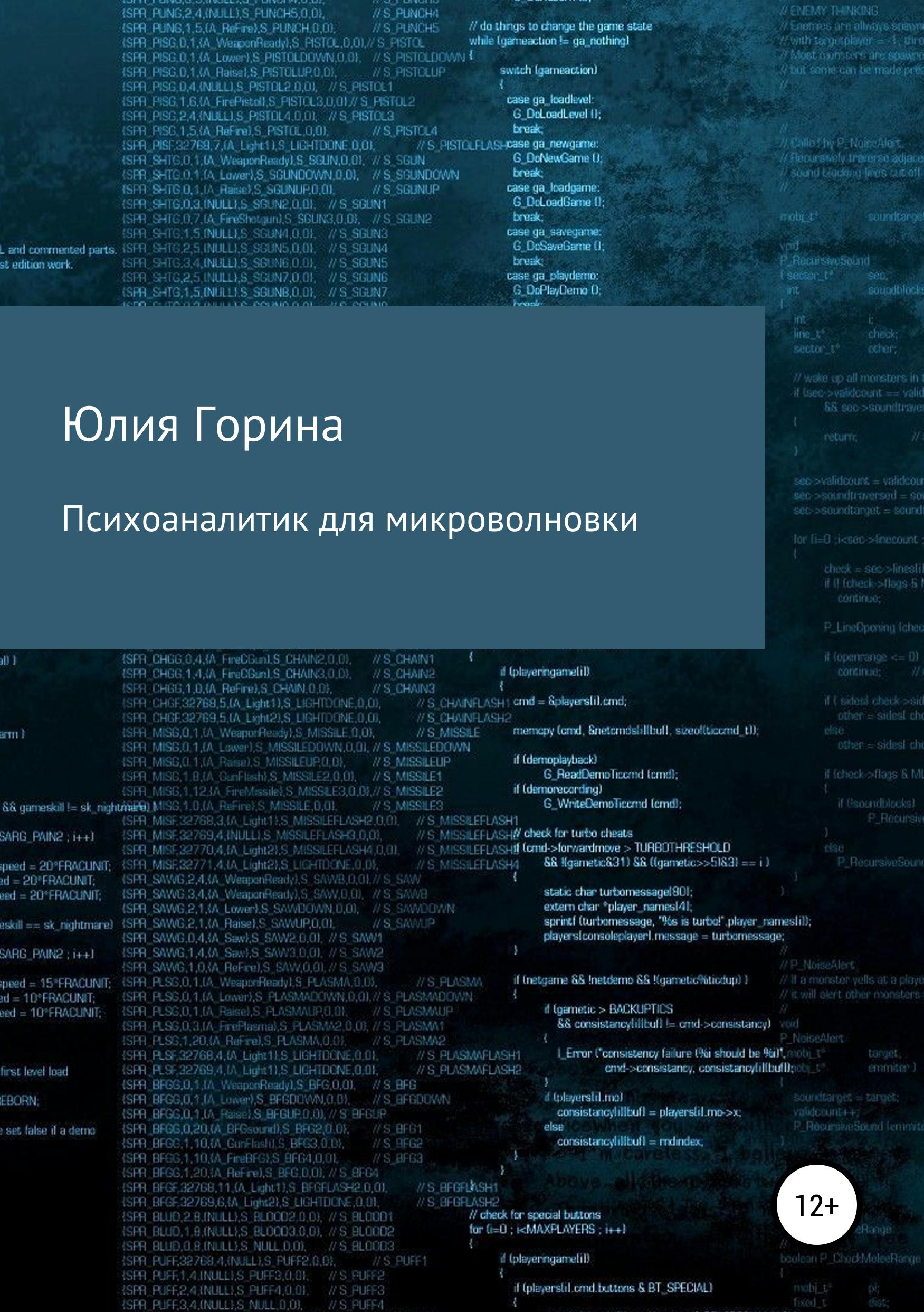 Юлия Горина Психоаналитик для микроволновки
