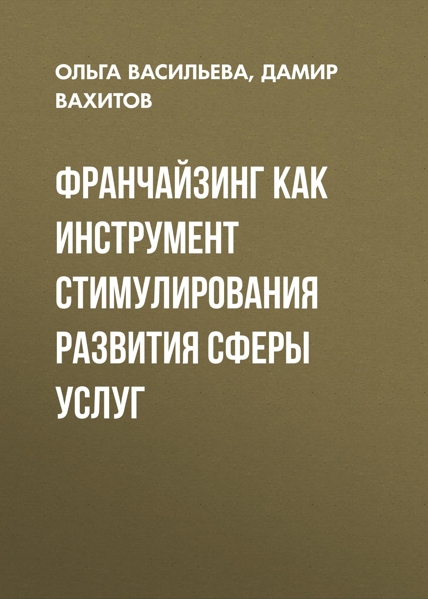 Д. Р. Вахитов Франчайзинг как инструмент стимулирования развития сферы услуг