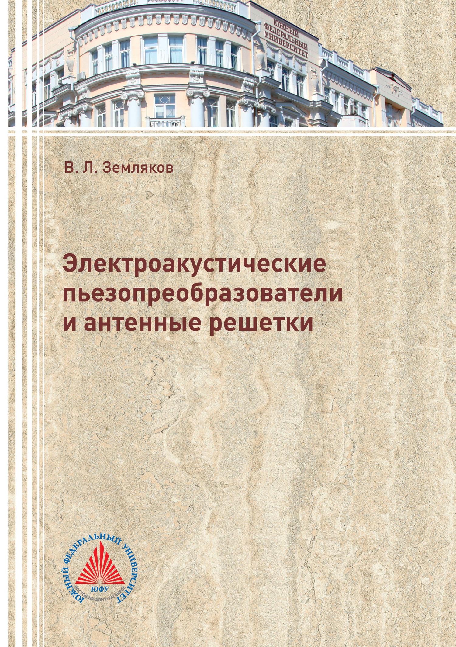 цены В. Л. Земляков Электроакустические пьезопреобразователи и антенные решетки