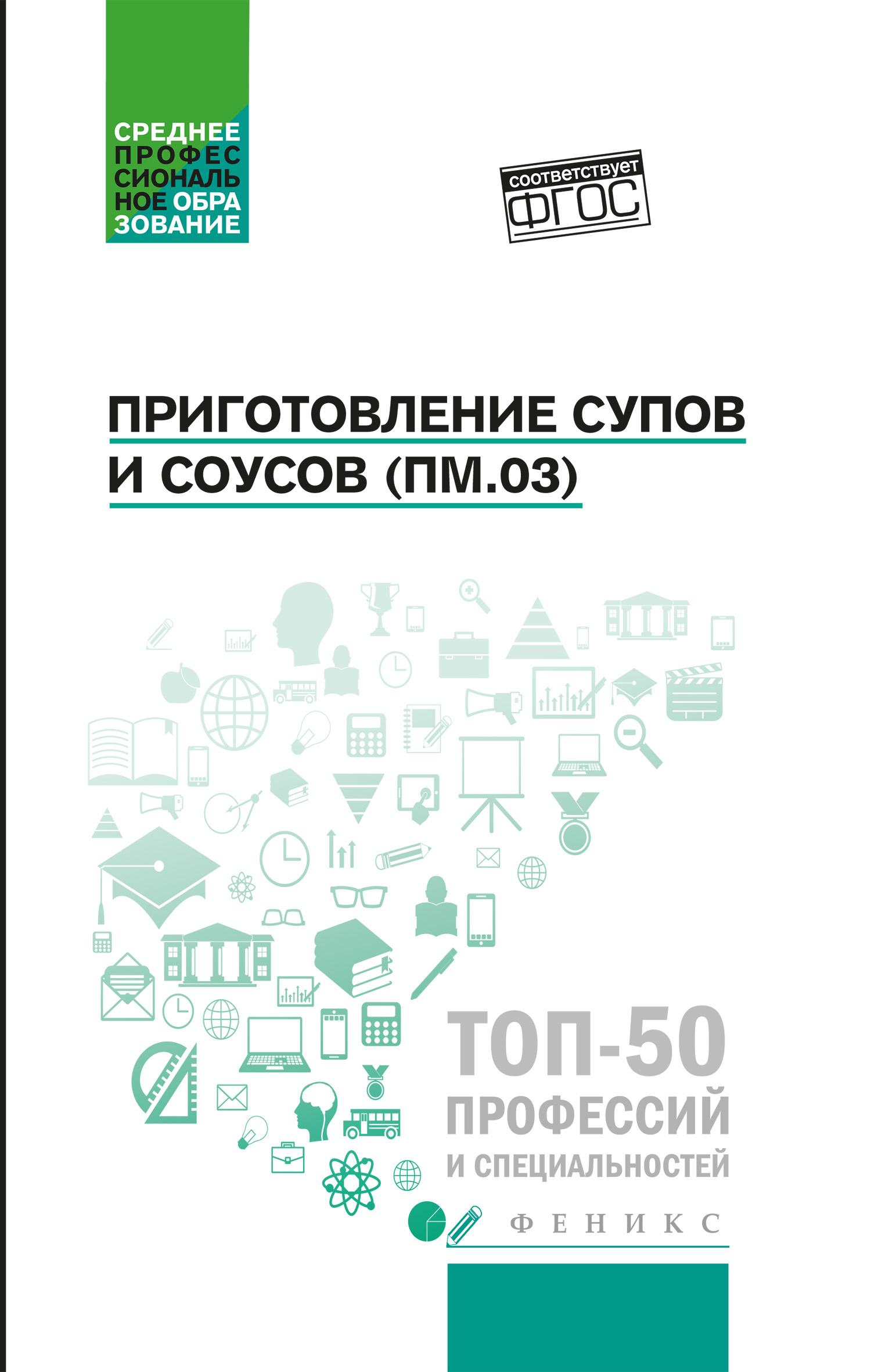 Джамиля Алхасова Приготовление супов и соусов (ПМ.03). Учебное пособие