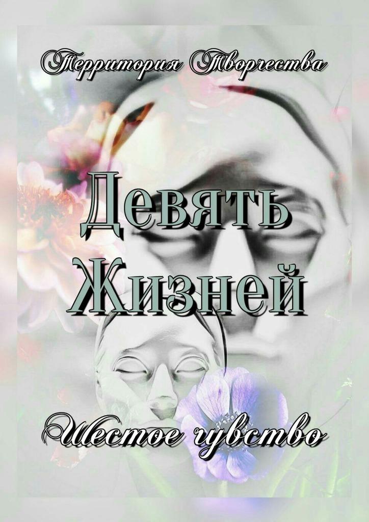 Валентина Спирина Девять Жизней. Шестое чувство шестое чувство 2018 12 13t19 00