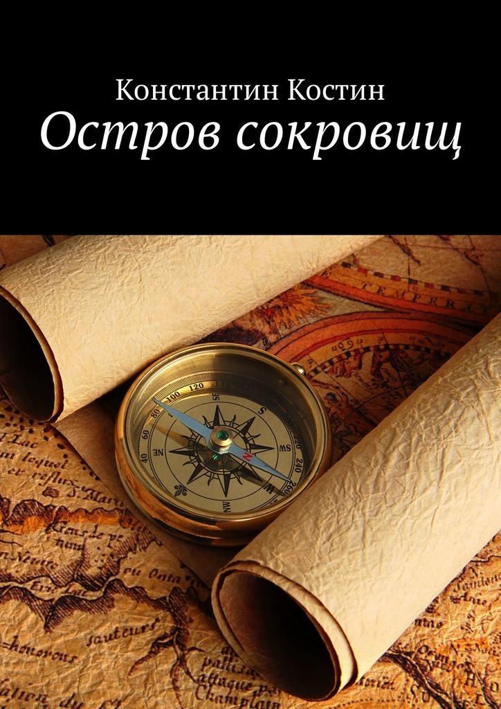 Константин Александрович Костин Остров сокровищ
