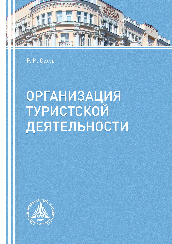Обложка книги. Автор - Роман Сухов