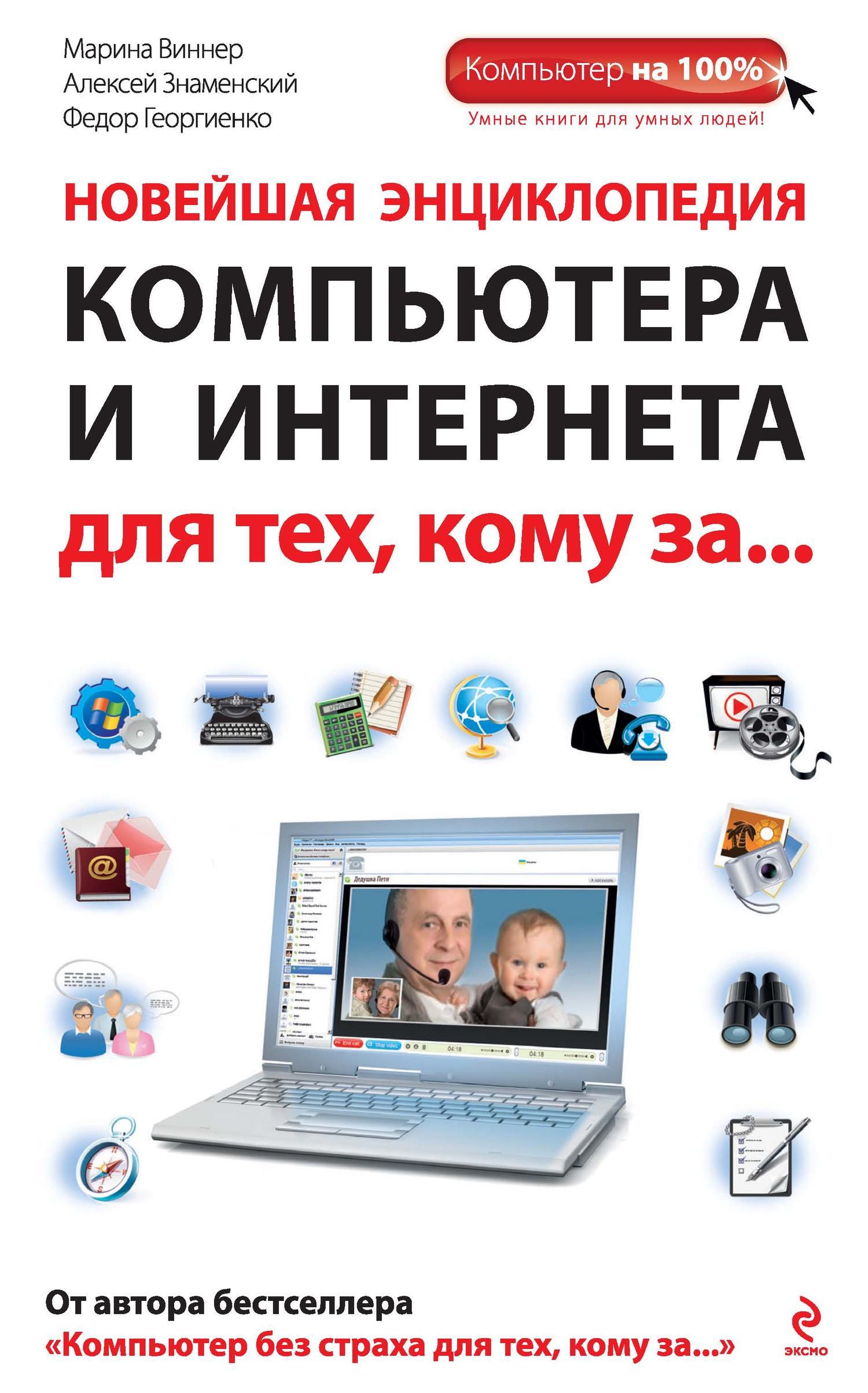 Алексей Знаменский Ноейшая энциклопедия и Интернета тех, кому за…