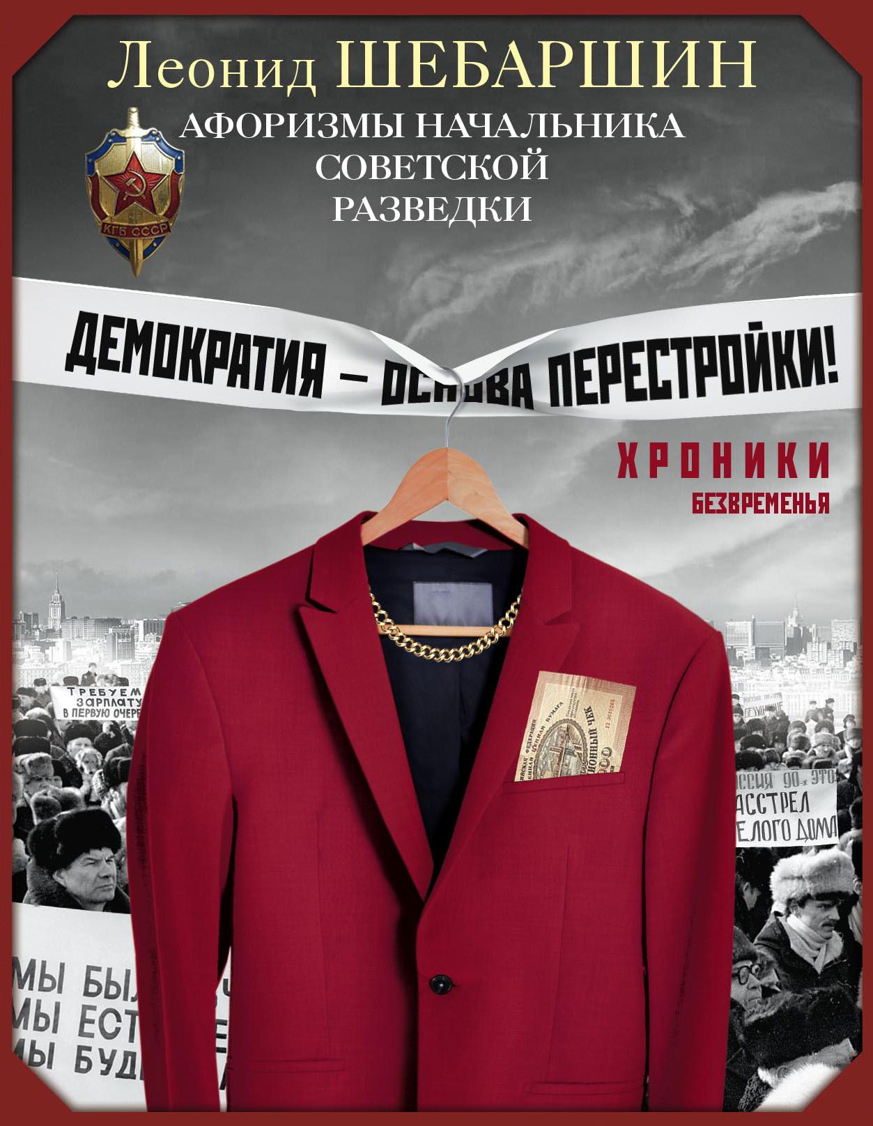 Леонид Шебаршин Хроники безвременья. Афоризмы начальника советской разведки
