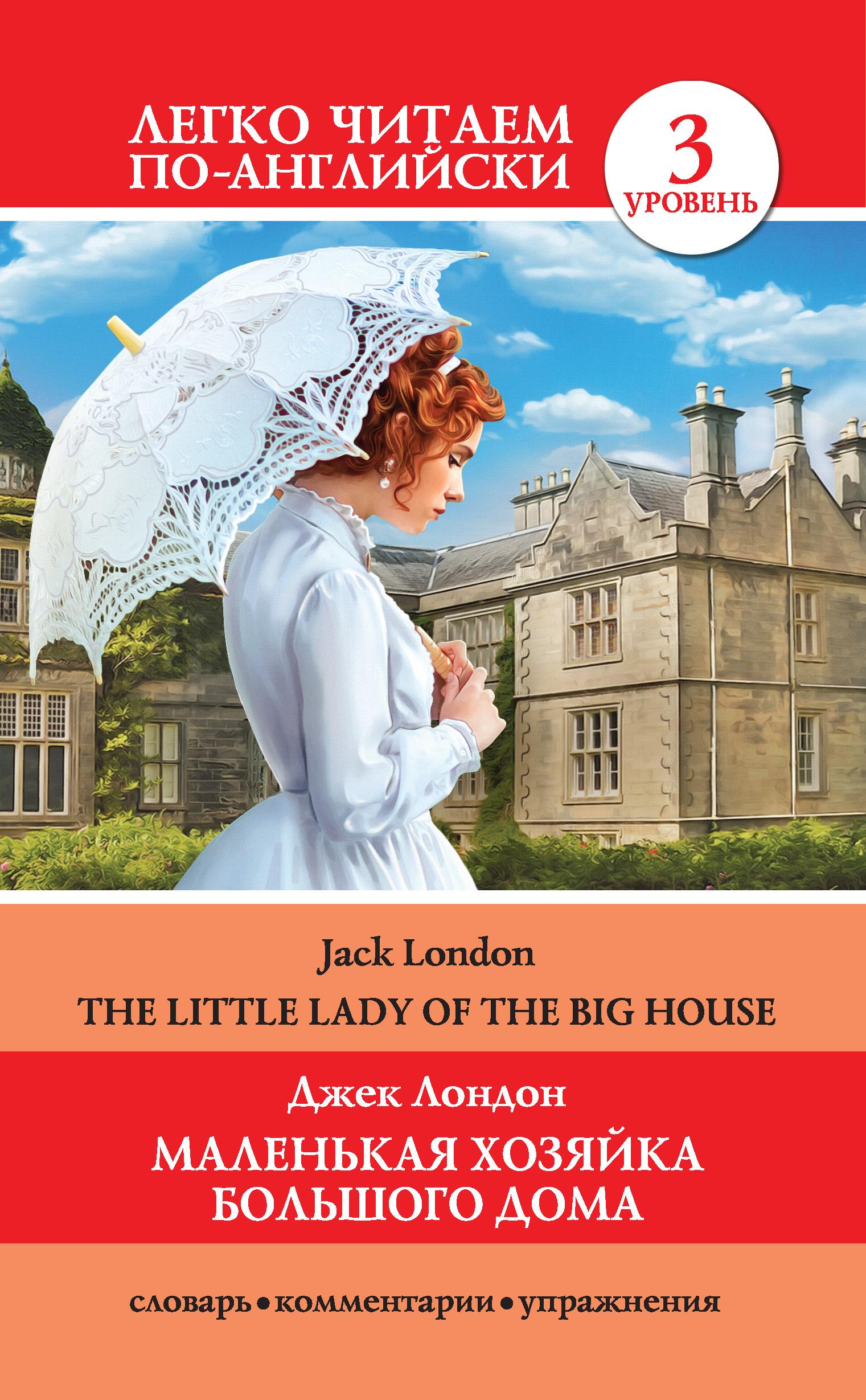 Джек Лондон Маленькая хозяйка большого дома / The Little Lady Of The Big House лондон дж the little lady of the big house маленькая хозяйка большого дома