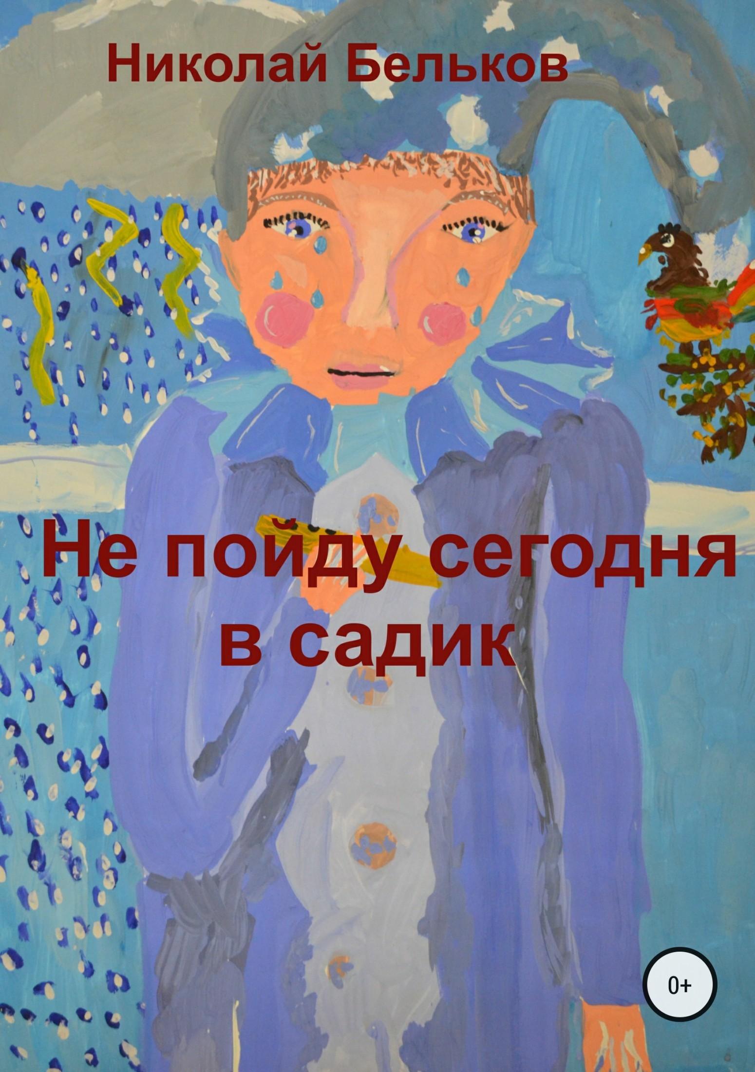 Николай Григорьевич Бельков Не пойду сегодня в садик николай бельков чудище