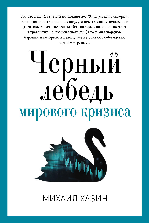 Обложка книги. Автор - Михаил Хазин