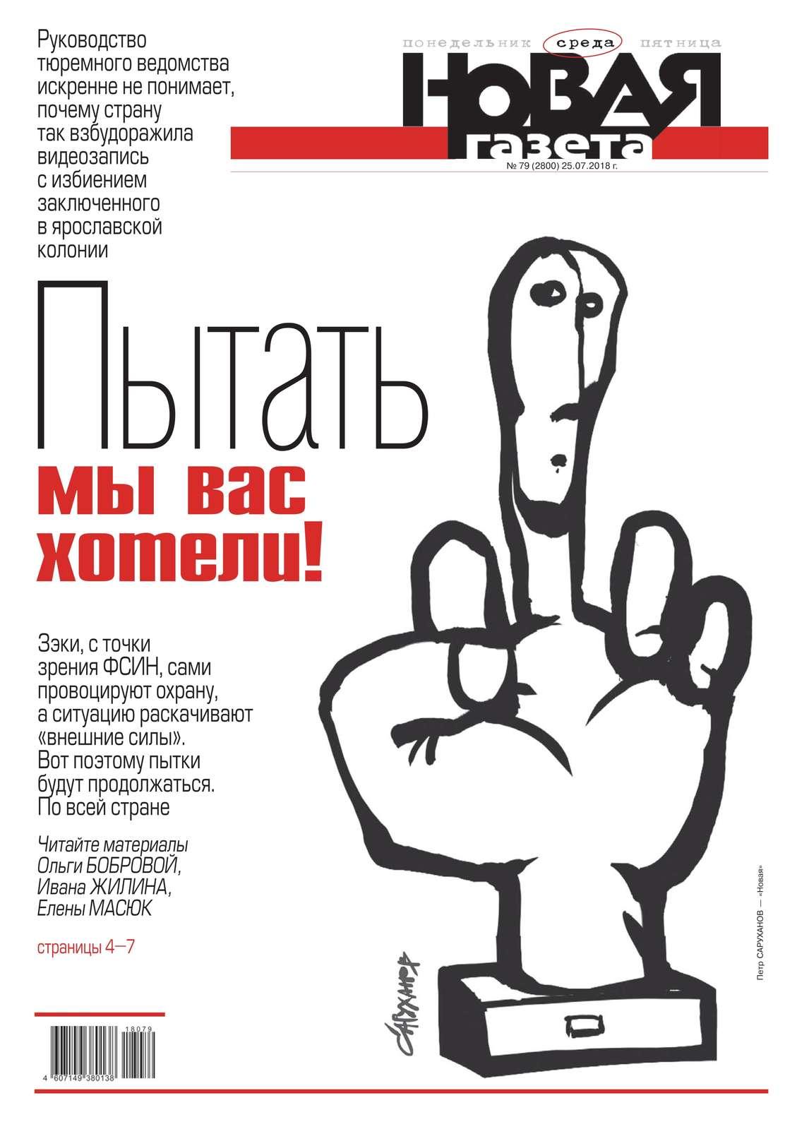 цена Редакция газеты Новая Газета Новая Газета 79-2018