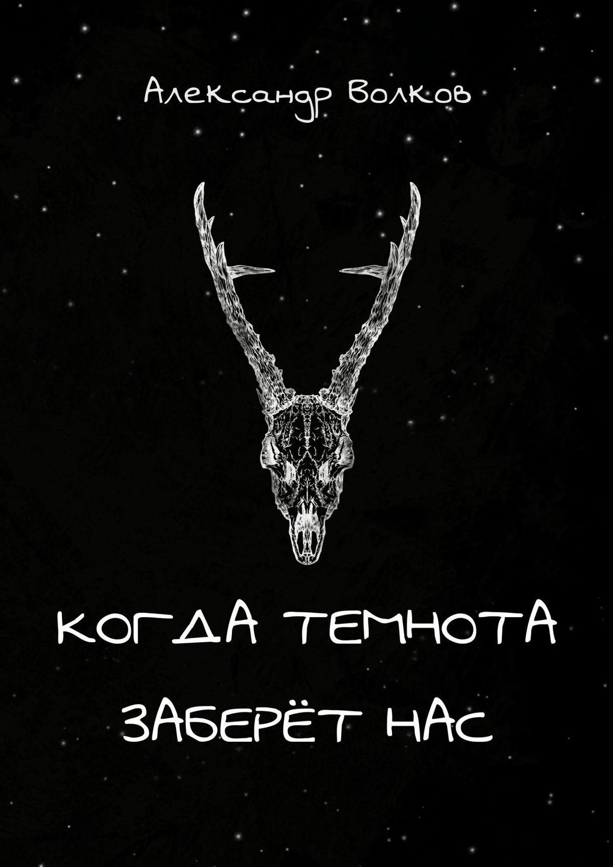 Александр Волков Когда темнота заберётнас. Сборник рассказов