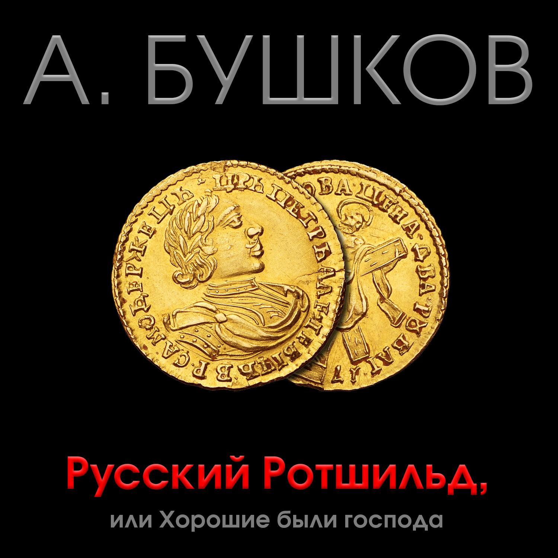 Александр Бушков Русский Ротшильд, или Хорошие были господа а бушков оборотни в эполетах или сиятельное ворье
