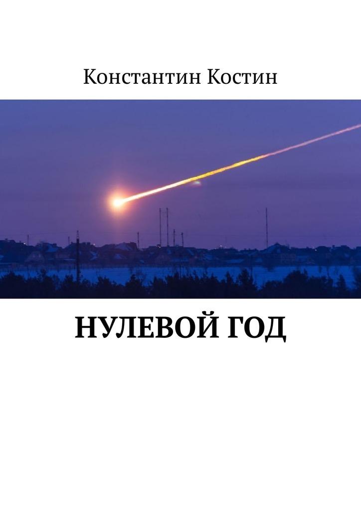 Константин Александрович Костин Нулевой год