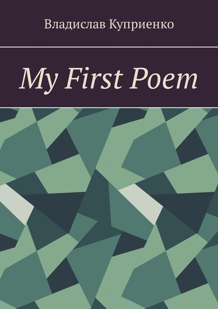 Владислав Куприенко My First Poem my day and age selected poems