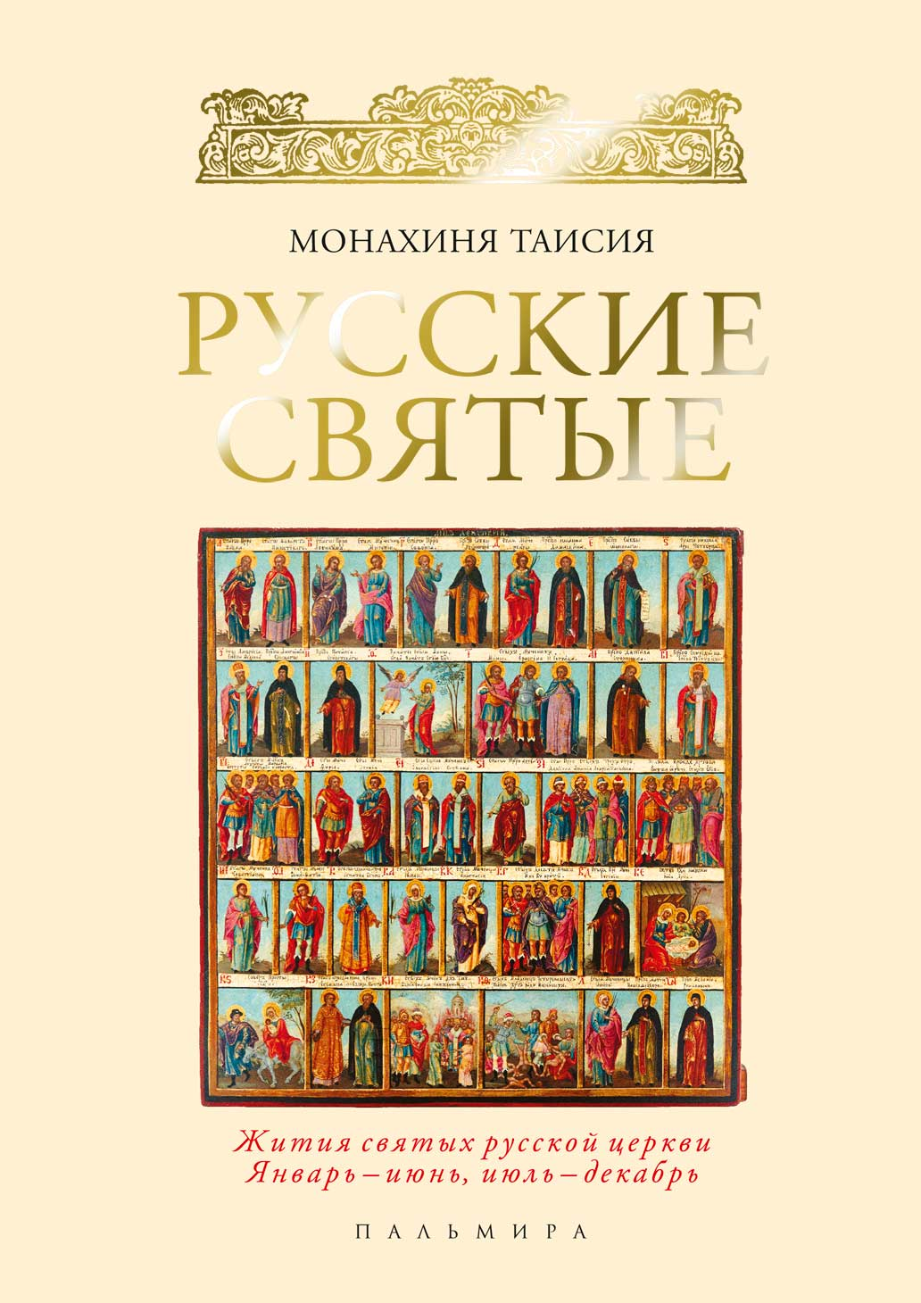 Монахиня Таисия Русские святые монахиня таисия русские святые в 2 книгах книга 1 январь июнь