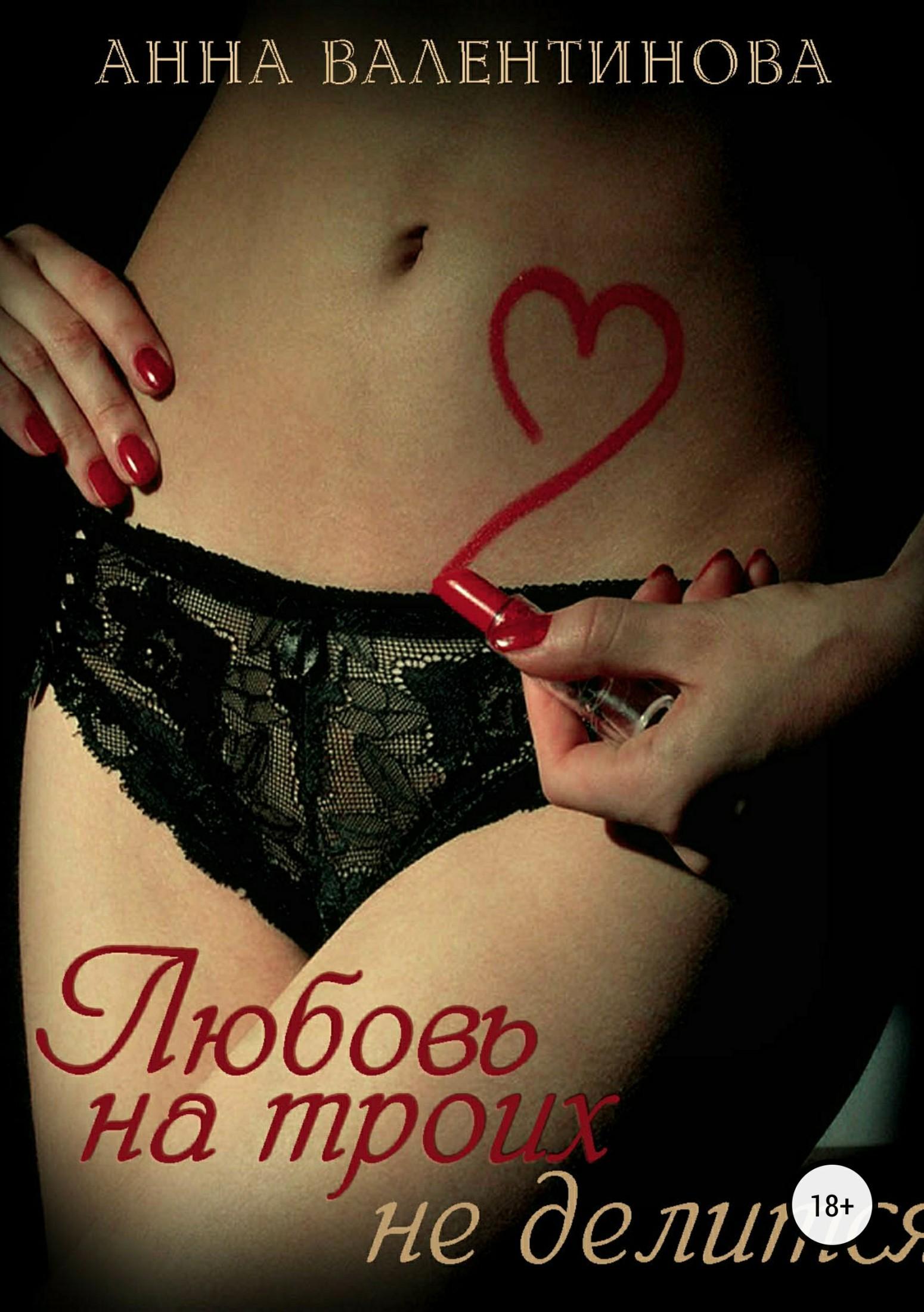 Анна Валентинова Любовь на троих не делится анна валентинова академия беаты проклятие любви