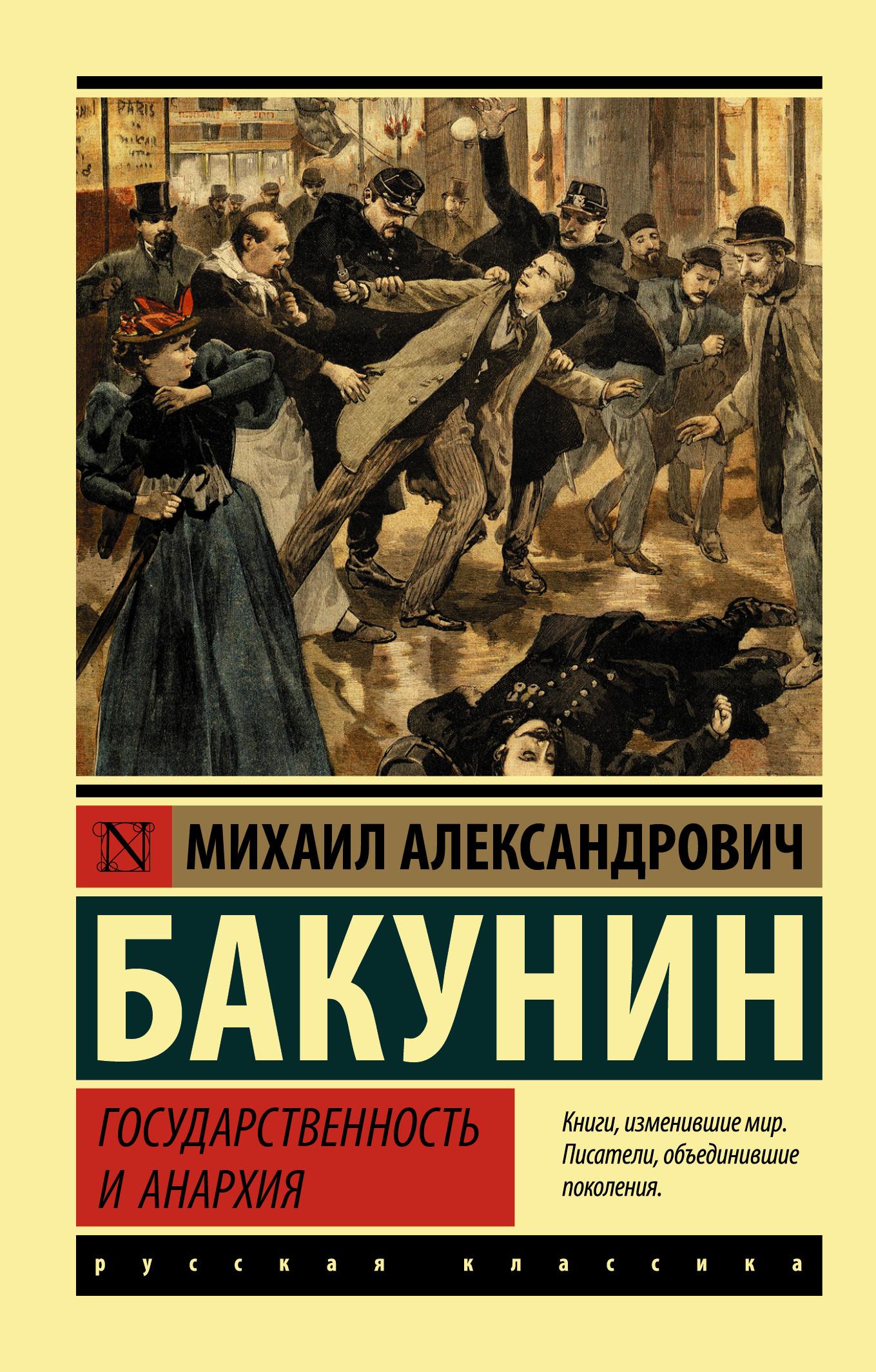 gosudarstvennost i anarkhiya