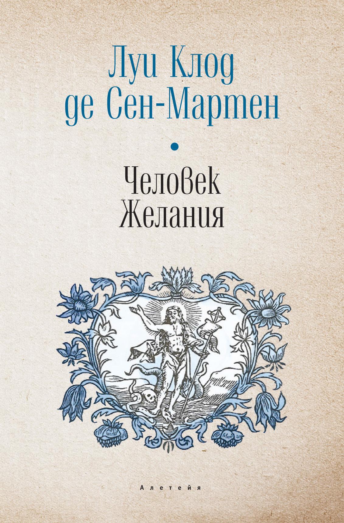 Луи Клод де Сен-Мартен Человек Желания арафель в цельзин д луи клод де сен мартен мартинизм неизвестного философа