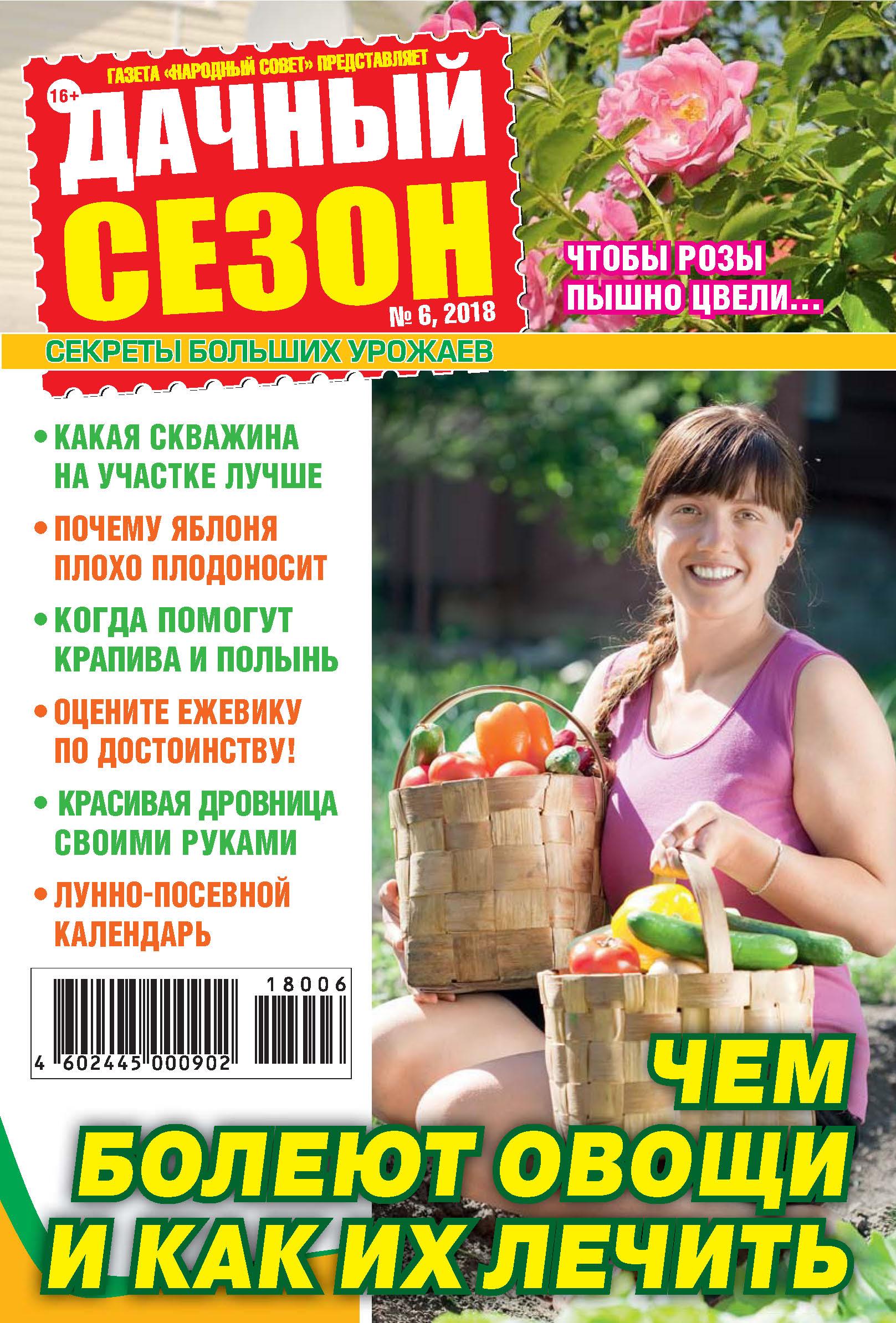 Отсутствует Дачный сезон №06/2018 выращиваем овощи секреты сверхурожая