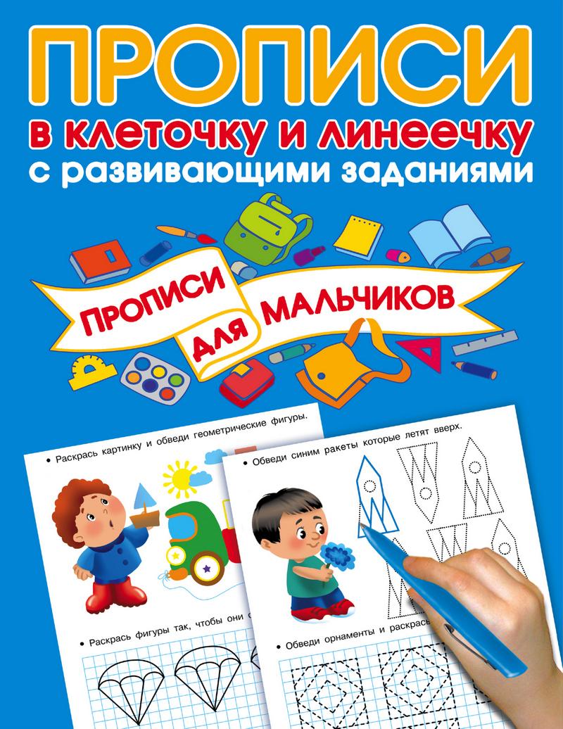 В. Г. Дмитриева Прописи с развивающими заданиями для мальчиков недорого