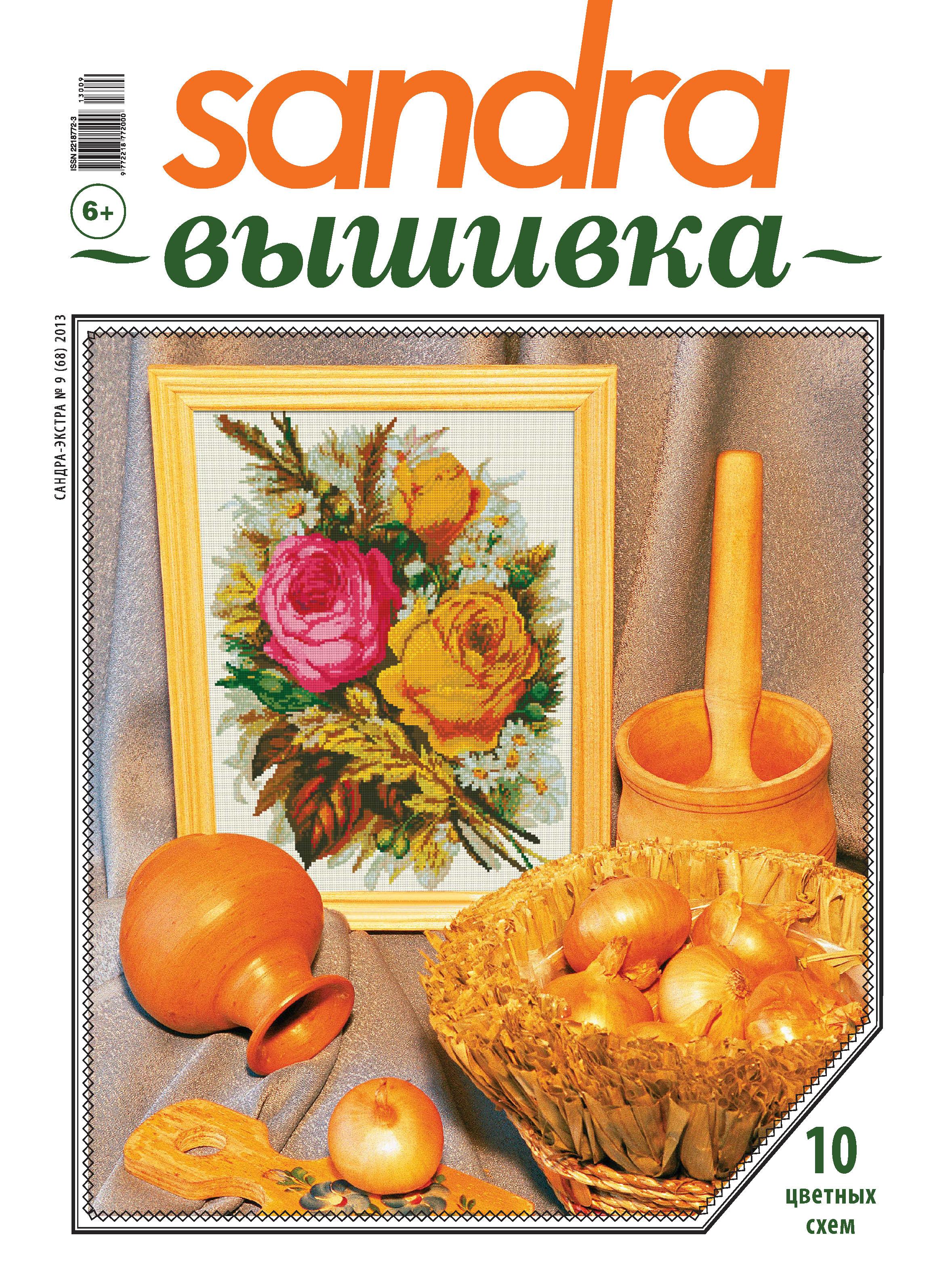 Отсутствует Sandra Вышивка №092013
