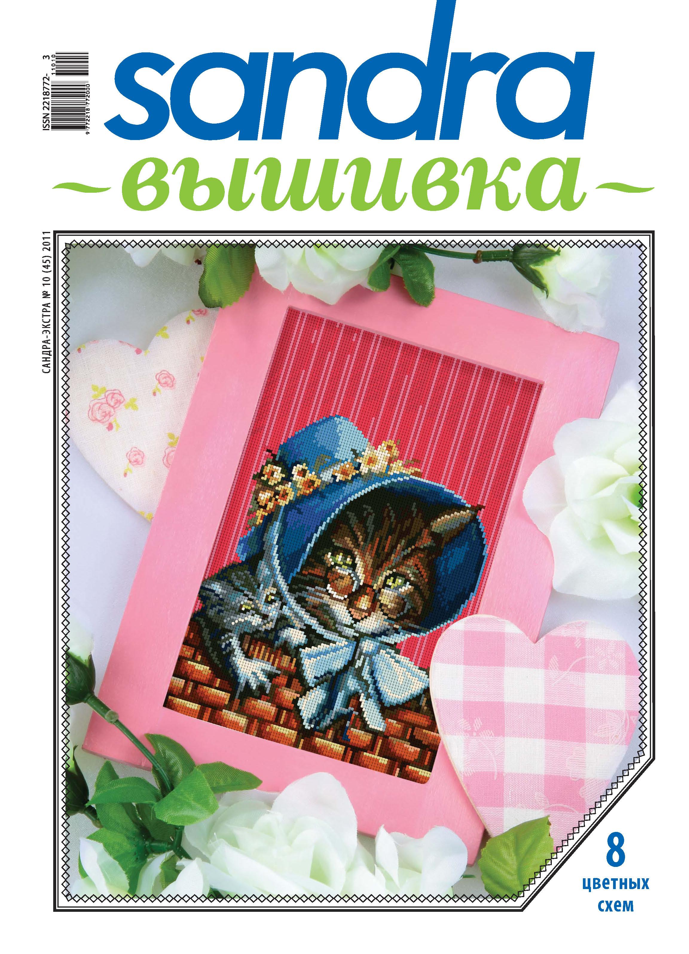 Отсутствует Sandra Вышивка №10/2011 отсутствует любимый жук 1 16 2011