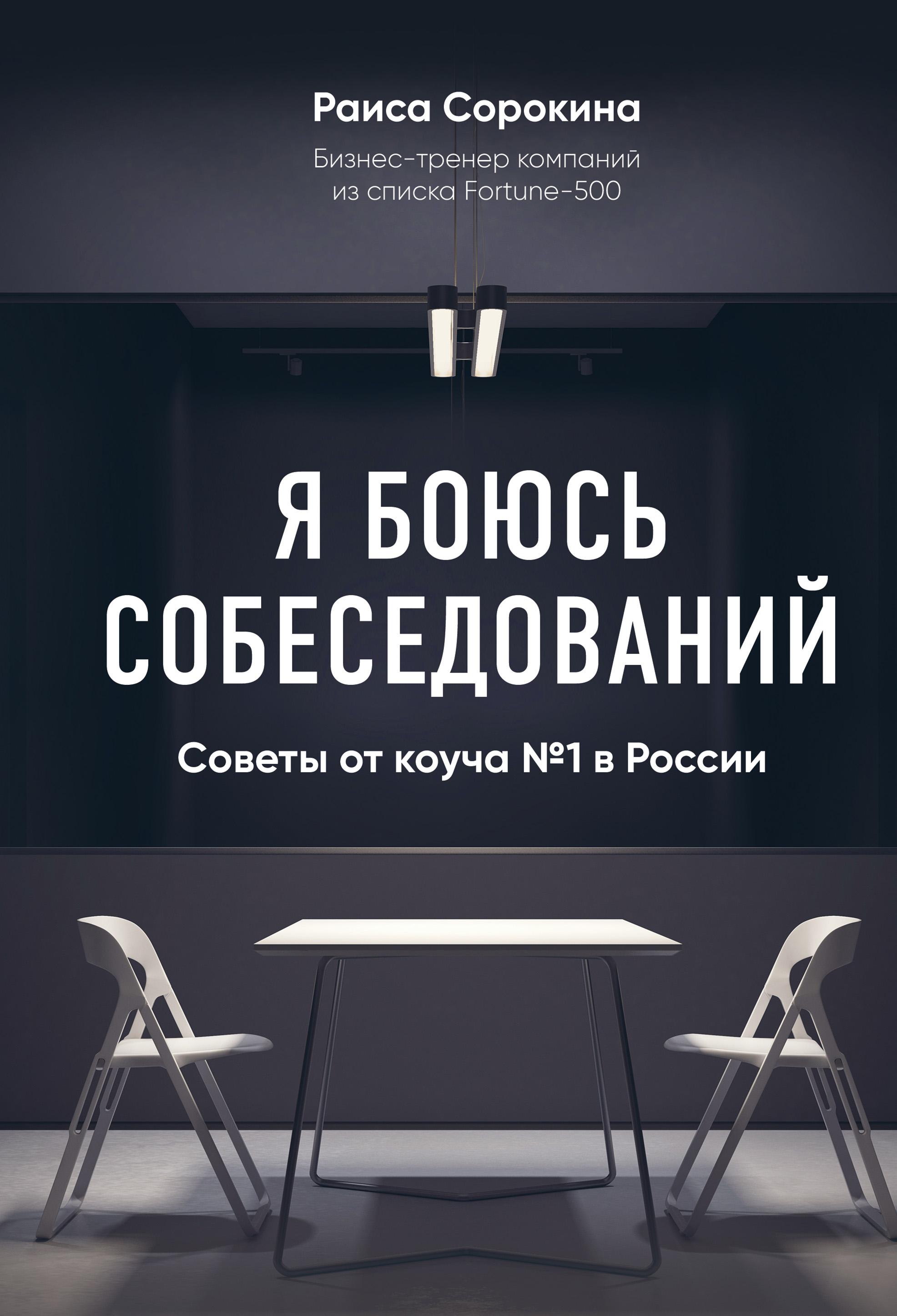 Обложка книги Я боюсь собеседований! Советы от коуча № 1 в России