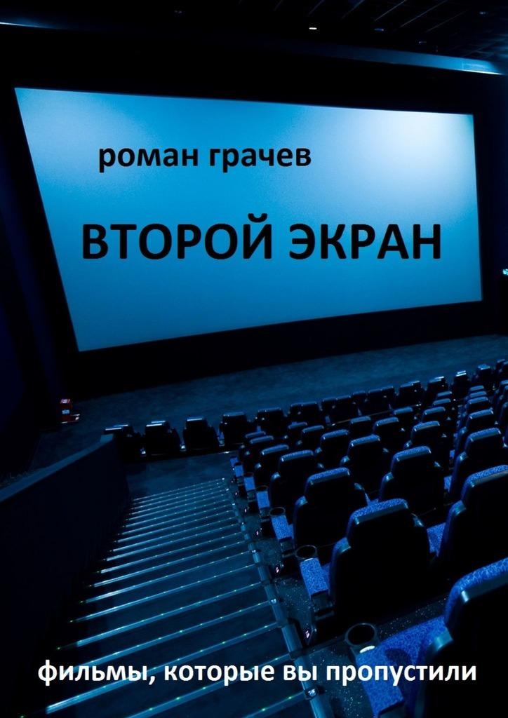 Фото - Роман Грачев Второй экран. Фильмы, которые вы пропустили видео