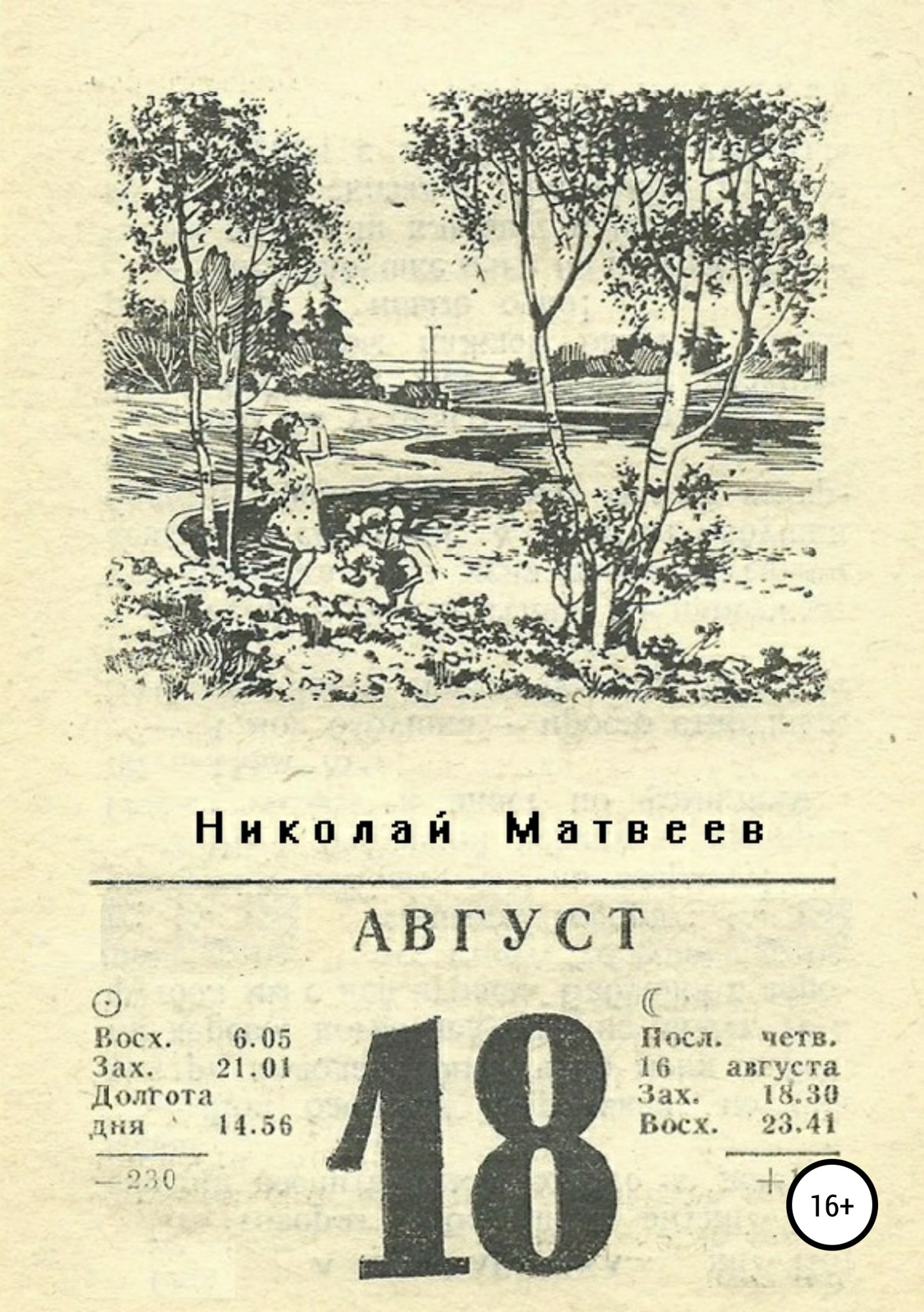 Николай Николаевич Матвеев Август николай николаевич матвеев август