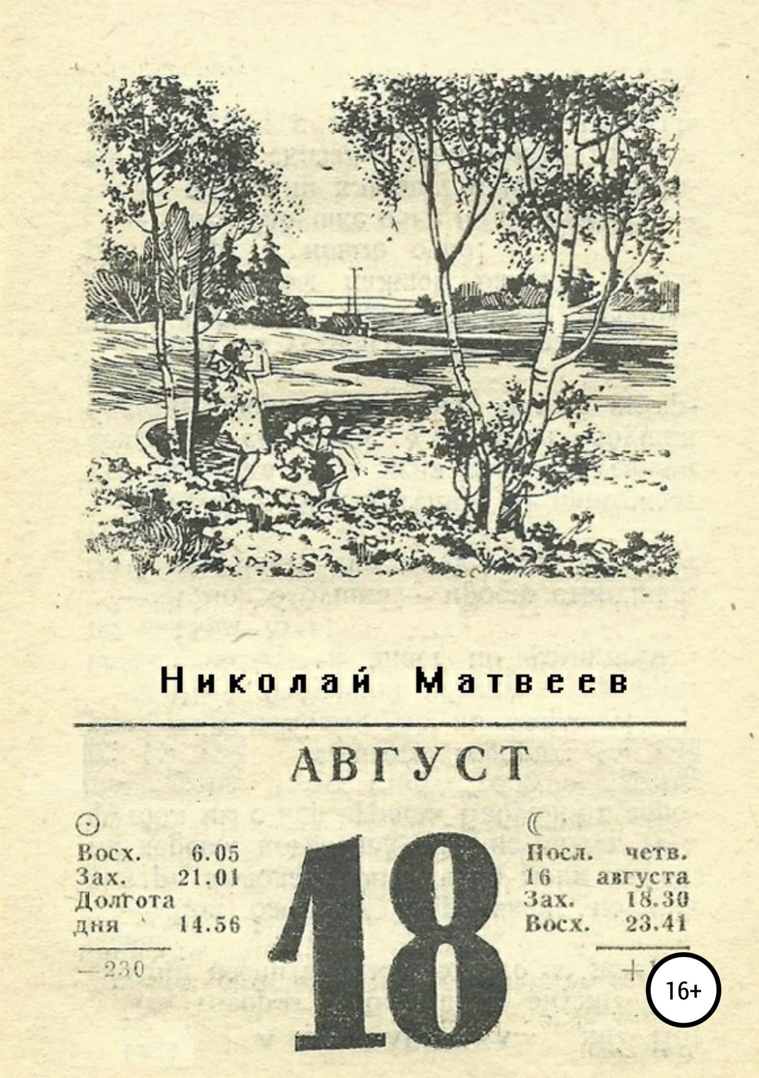 Николай Николаевич Матвеев Август николай николаевич матвеев нуар