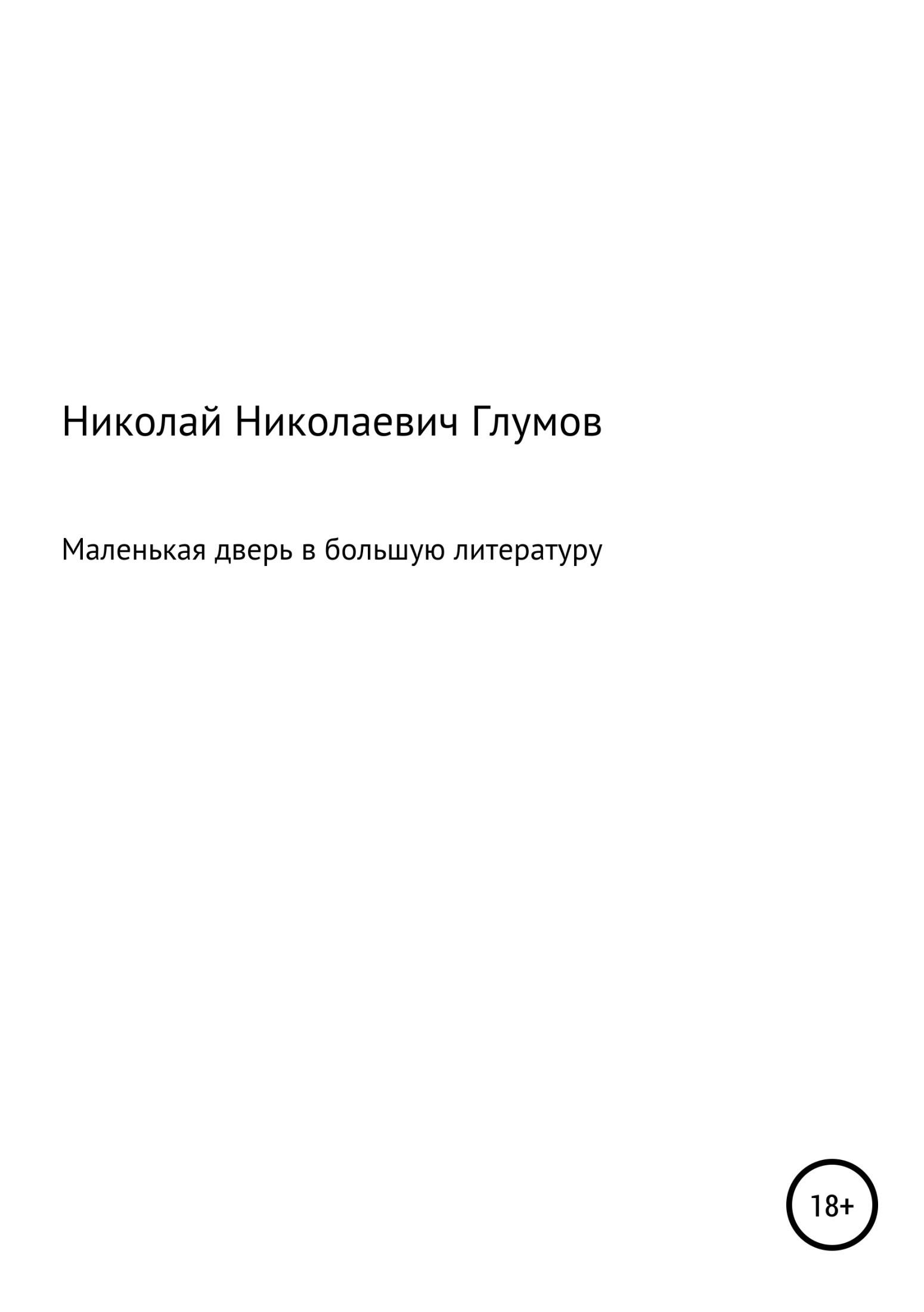 Николай Николаевич Глумов Маленькая дверь в большую литературу николай николаевич глумов красный флаг над заводом