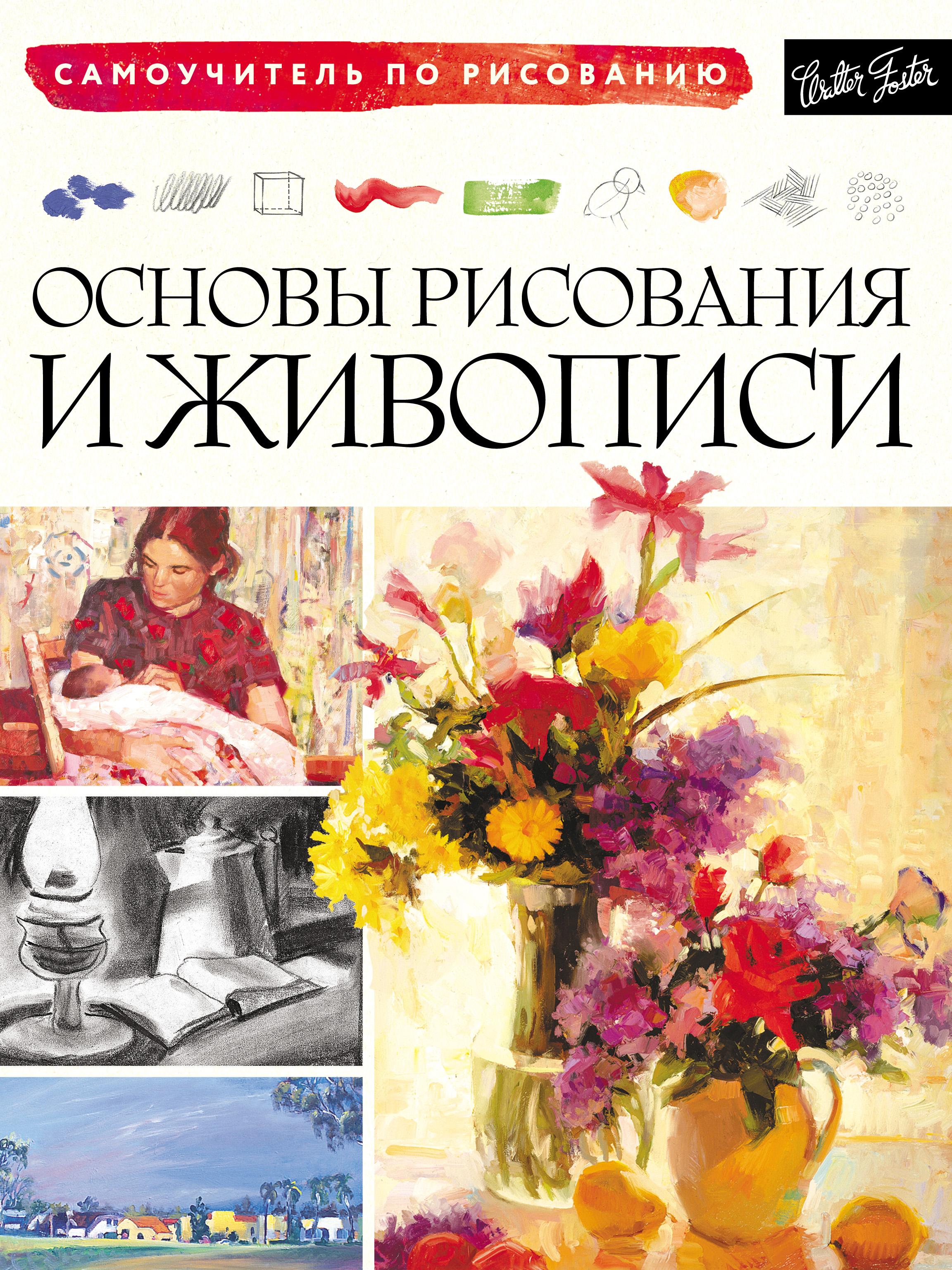 цены на Коллектив авторов Основы рисования и живописи  в интернет-магазинах
