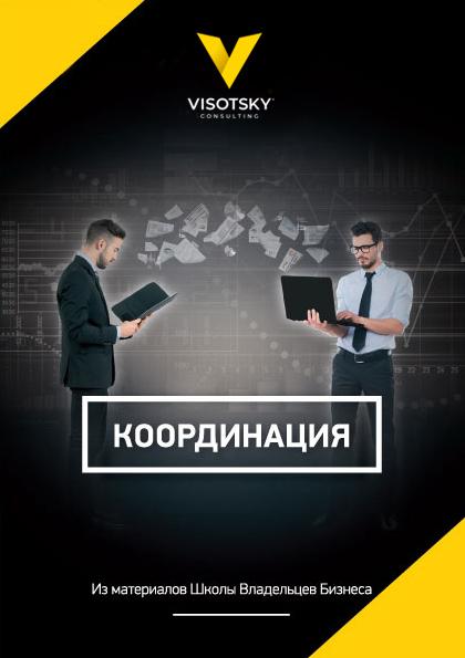 фото обложки издания Координация