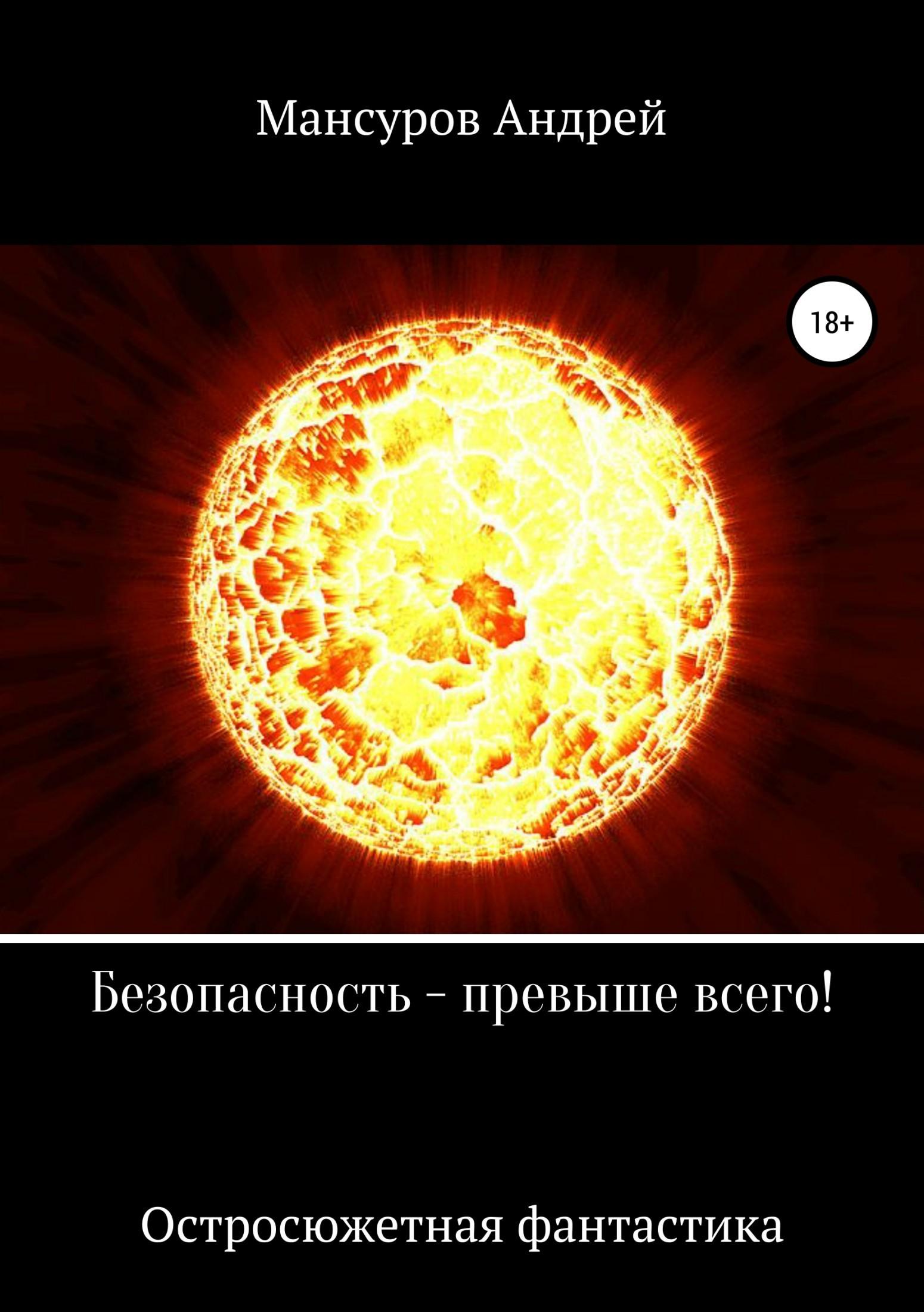 Андрей Арсланович Мансуров Безопасность – превыше всего! андрей арсланович мансуров конан и пришелец из другого мира