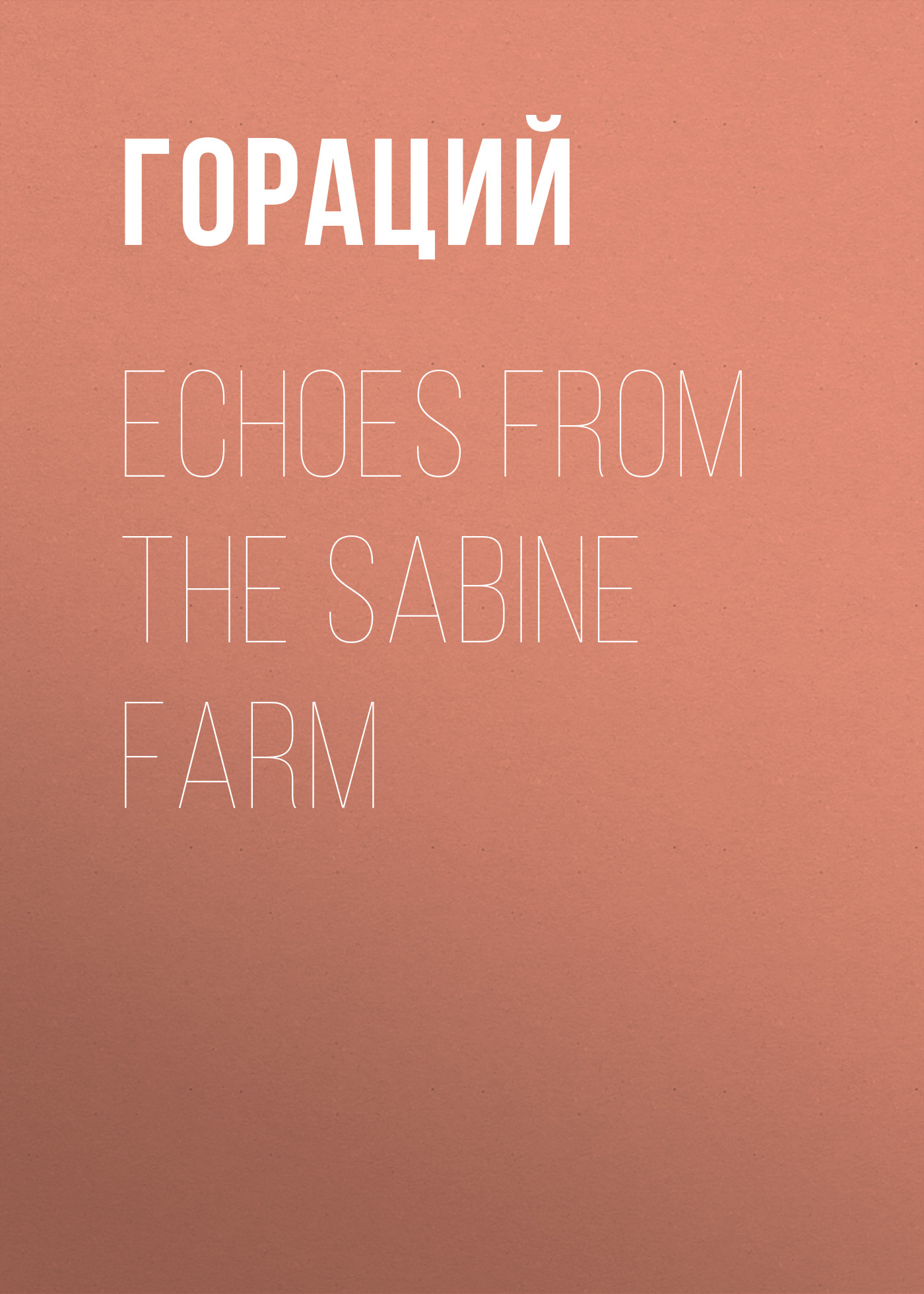 Гораций Echoes from the Sabine Farm цена