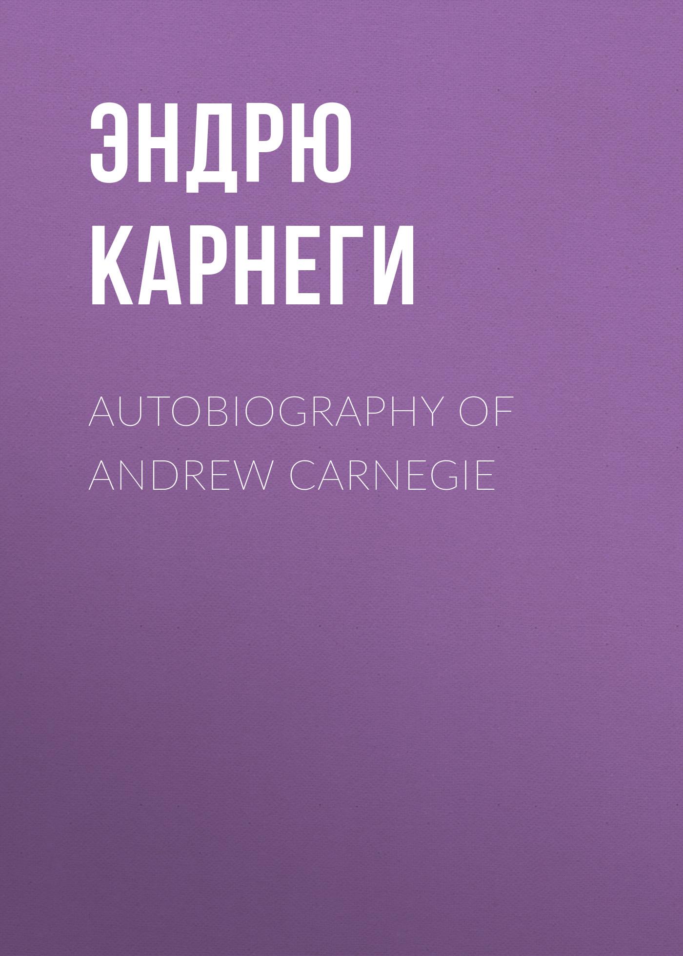 цена на Эндрю Карнеги Autobiography of Andrew Carnegie